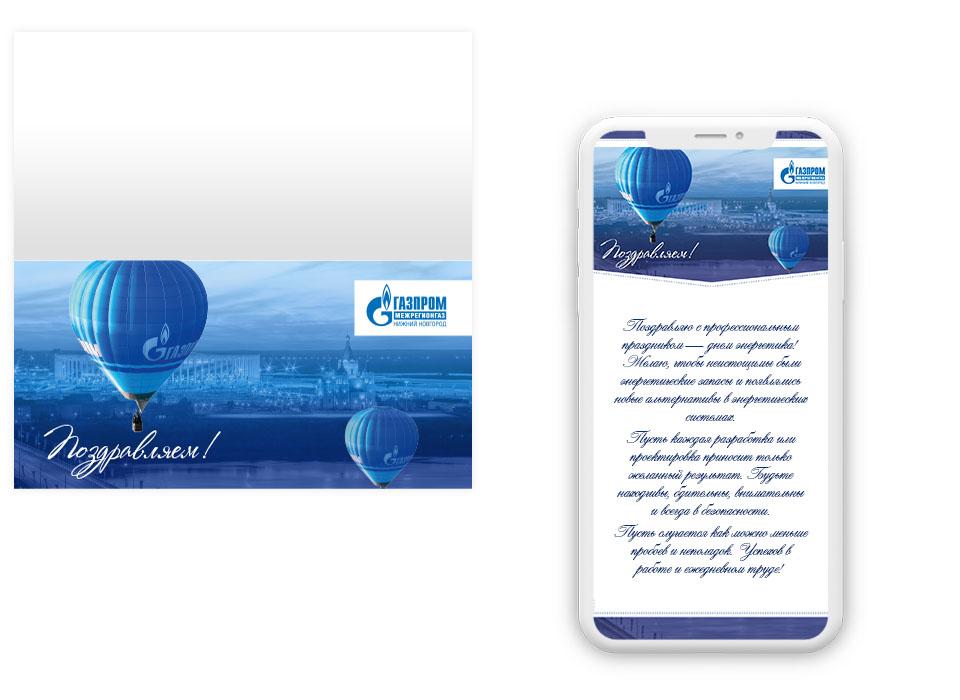 GazKorp-960x700-cover
